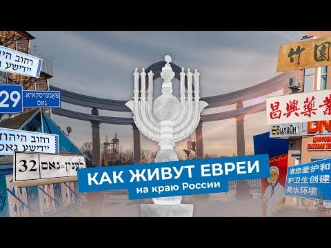 Русский Израиль на Дальнем Востоке   Еврейская автономия, Биробиджан