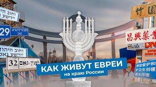 Русский Израиль на Дальнем Востоке Еврейская автономия Биробиджан