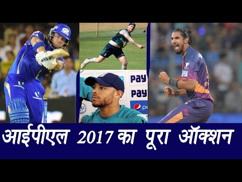 IPL 2017 Player Auction full List, Price, Sold and unsold | वनइंडिया हिंदी