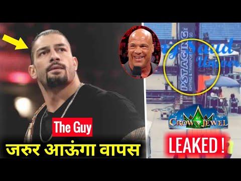 'Roman Reigns Still THE GUY' ! Crown Jewel 2018 LEAKS ! Roman Reigns Leukemia ! Leaving WWE !