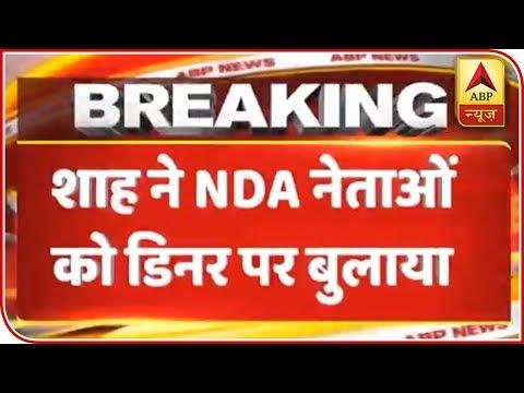 Amit Shah Invites NDA Leaders For Dinner Tomorrow | ABP News
