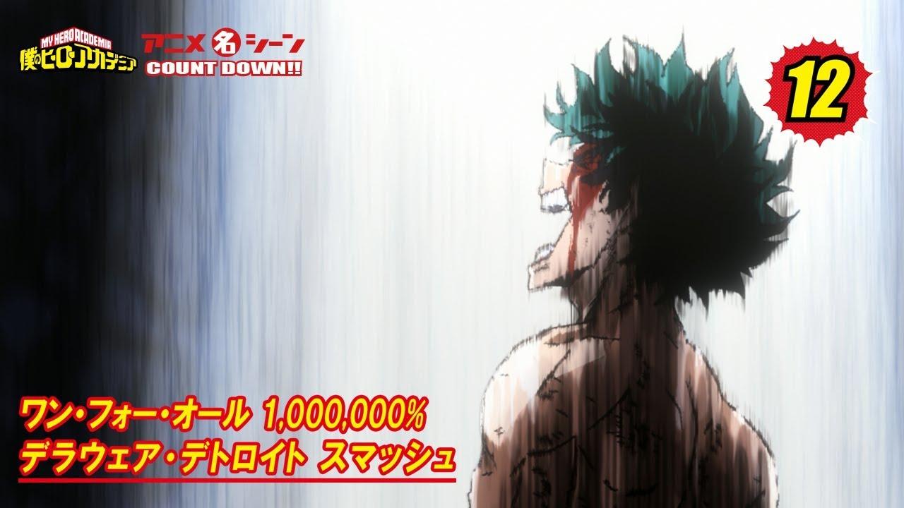 ワン フォー オール 100