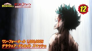 #ヒロアカアニメ名シーン:第12弾「ワン・フォー・オール 1,000,000% デラウェア・デトロイト スマッシュ」(『僕のヒーローアカデミア』第42話より) thumbnail