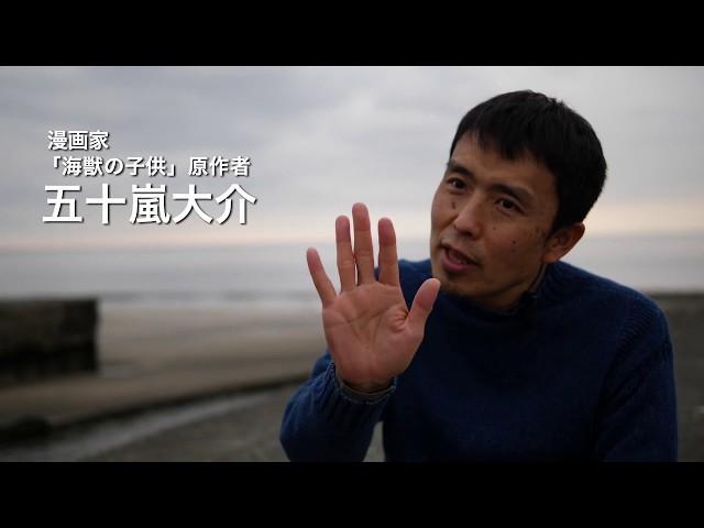 映画『トゥレップ~「海獣の子供」を探して~』予告編