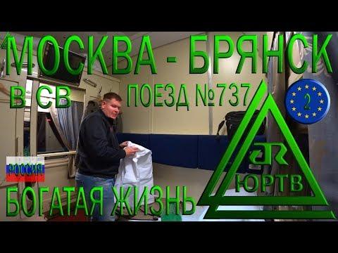 В современном СВ от Москвы до Брянска на поезде №737. Богатая жизнь. ЮРТВ 2018 #325