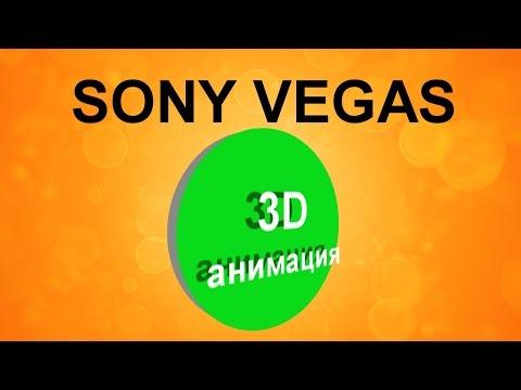 Как сделать 3D