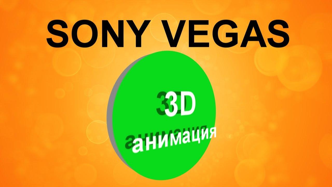 Как сделать анимацию в sony vegas фото 147