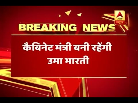Cabinet Reshuffle: Uma Bharti to remain in the cabinet as Minister for Water Resources