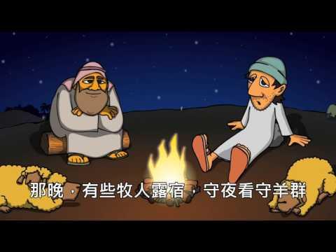 聖誕節的故事(天主教翻譯版本)