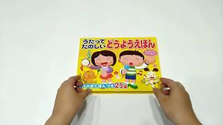 「日文兒歌」音效遊戲書:唱歌真快樂-童謠繪本25曲(日文版,附中文翻譯)   小書蟲童書坊