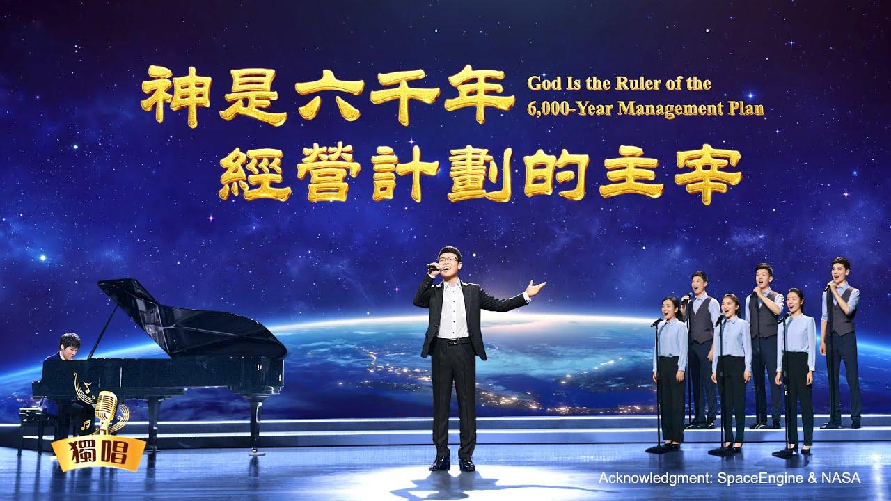 福音歌曲《神是六千年经营计划的主宰》【全能神教会诗歌】