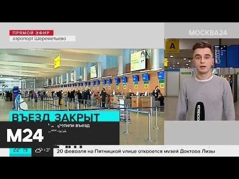Гражданам КНР запретили въезд в Россию с 20 февраля - Москва 24