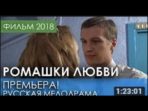 КРАСИВАЯ ПРЕМЬЕРА 2018 НОВИНКА   Ромашки любви   Русские мелодрамы 2018 новинки, фильмы 2018 HD