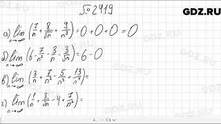 № 24.19 - Алгебра 10-11 класс Мордкович