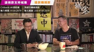 緊急狀態林鄭我要攬炒、香港焦土侵侵笑Q我 - 27/08/19 「奪命Loudzone」2/3