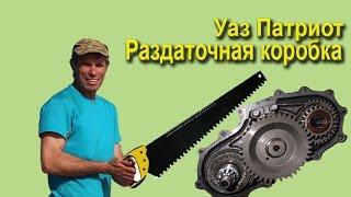 Уаз Патриот серия -49\2.  Раздаточная  коробка  Уаз Патриота