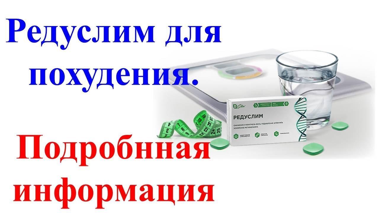 редуслим таблетки для похудения турбослим