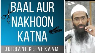 Baal aur Nakhoon kab tak nahi katana hai | Abu Zaid Zameer