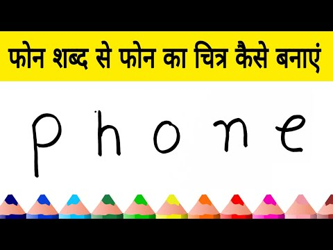 Easy Drawing ! how draw Cartoon Mobile phone from Word Phone step by step doodle art on Paper Art