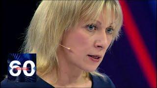 ЭКСКЛЮЗИВ! Мария Захарова о высылке российских дипломатов. 60 минут