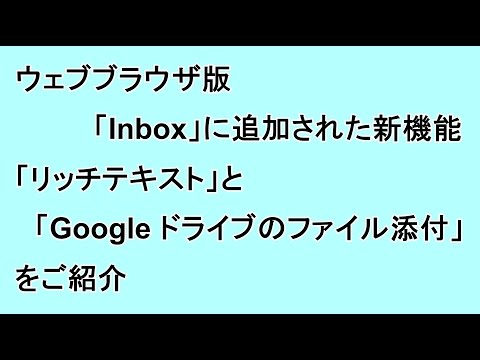 ウェブブラウザ版「Inbox」に追加された新機能「リッチテキスト」と「Google ドライブのファイル添付」をご紹介
