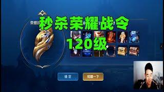 王者荣耀辣条哥:秒杀新赛季荣耀战令120级,一个648直接搞定