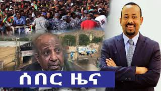 Ethiopia News today ሰበር ዜና መታየት ያለበት! October 14, 2018