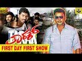 Tarak First Day First Show Tarak Craze Tarak Review Taarak Movie Review Fans Celebration