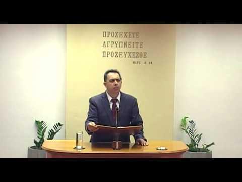 23.09.2018 - Ησαΐας Κεφ 40  &  Λουκάς Κεφ 10 - Τάσος Ορφανουδάκης