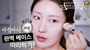 [Eng] 아침마다 10분! 완벽 베이스 메이크업 따라하기 l 이사배(RISABAE Makeup)