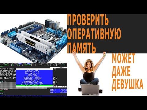 Программа для оперативной памяти - проверка на работоспособность