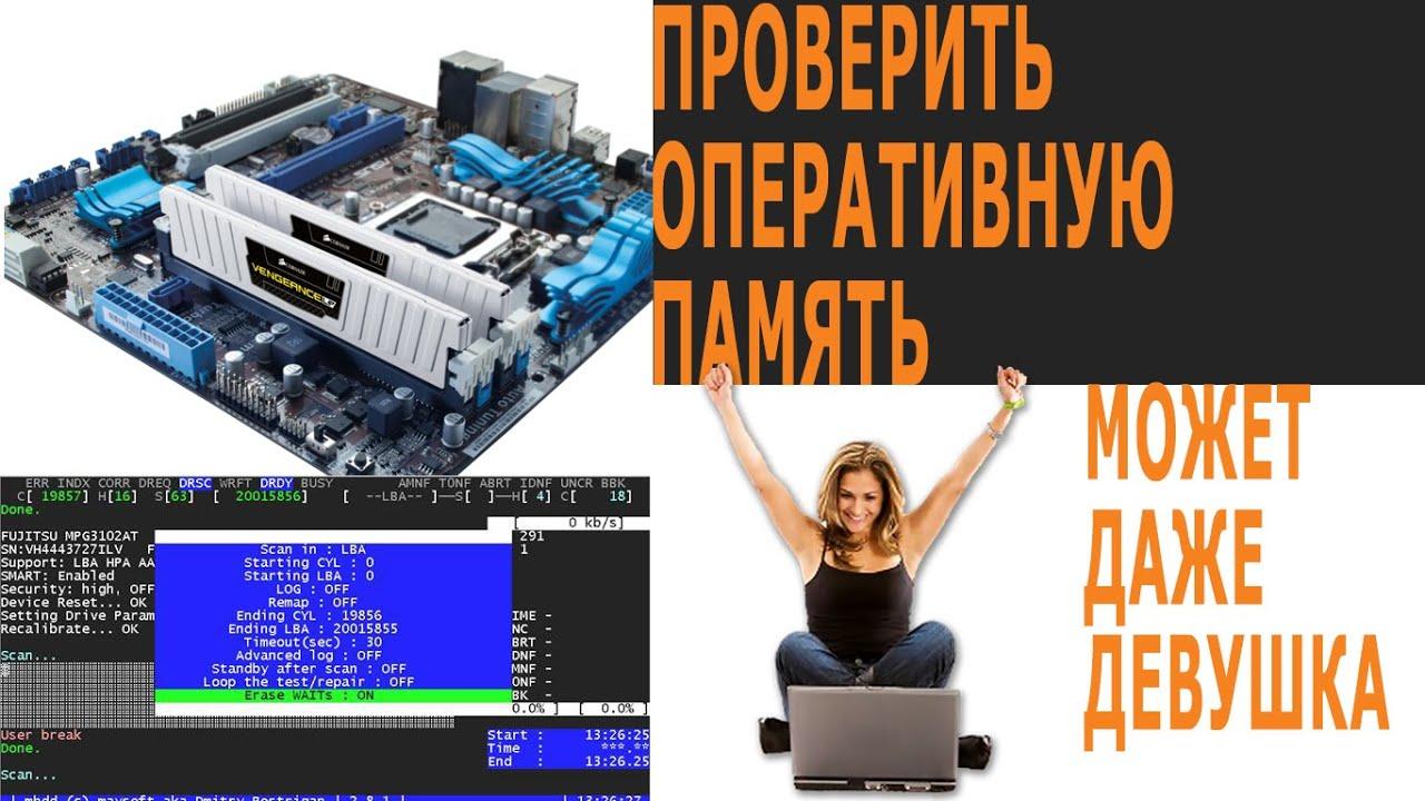 Памяти программу проверка оперативной