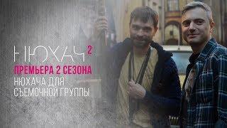 Нюхач 2. Премьера второго сезона Нюхача для съемочной группы.
