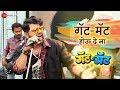 Gatmat Hou Dena | Gatmat | Avadhoot Gupte | Akshay T, Rasika S, Purniemaa D & Nikhil W