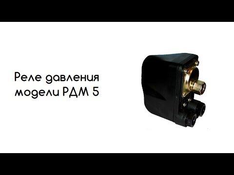 Видео обзор реле давления РДМ