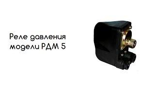 видео обзор реле давления РДМ 5 (Джилекс)