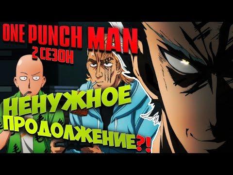 НЕНУЖНОЕ ПРОДОЛЖЕНИЕ?! | Ванпанчмен 2 сезон Обзор