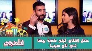 حفل افتتاح فيلم كذبة بيضا في تاج سينما
