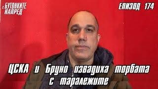 Фото С Бутонките напред: ЦСКА и Бруно извадиха торбата с таралежите