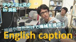 視線や瞳孔だけで機械を操作! 海老澤研究室 第19回テクノフェスタin浜松 静岡大学
