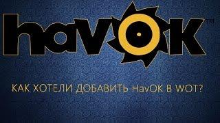 КАК ХОТЕЛИ добавить HavOK в WOT?