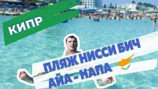 Пляж Нисси Бич в Айя-Напе на Кипре: как до него доехать, отели рядом Video