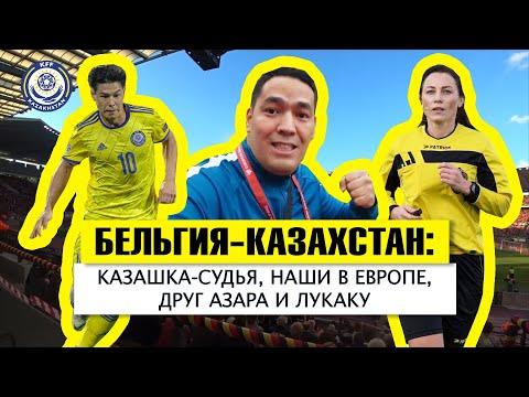 Бельгия-Казахстан: казашка-судья, наши в Европе, друг Азара и Лукаку