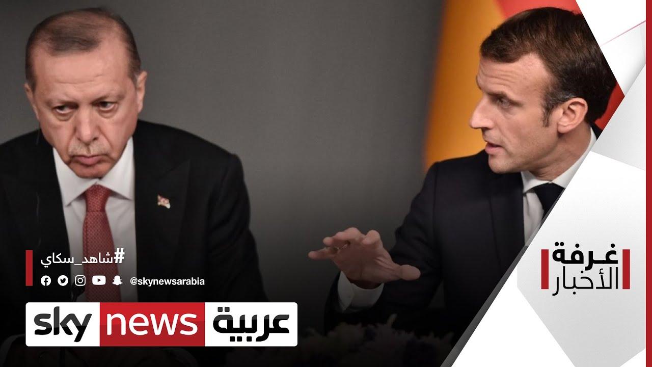 بين تركيا وفرنسا هدنة.. وباريس تتوقع من أنقرة تغيير أفعالها  |#غرفة_الأخبار  - نشر قبل 10 ساعة