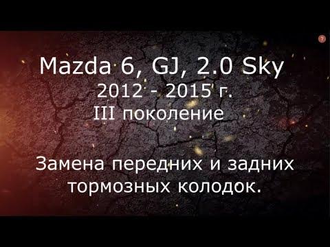 Замена тормозных колодок Mazda 6, GJ - 2013
