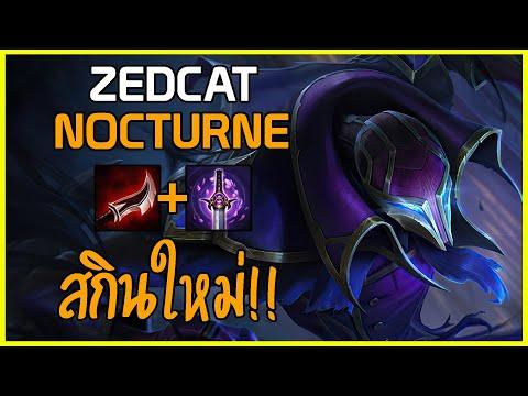 LOLTH - Nocturne สกินHextechล่าสุด | สายโจมตีจุดตาย | สุดยอดสกินGemstone10เม็ด!!