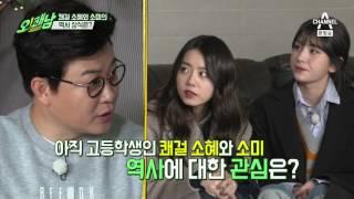 170408 사심충만 오쾌남 I.O.I 김소혜 전소미 Cut 아이오아이 Sohye Somi