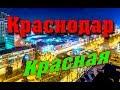 Переезд в Краснодар Места отдыха улица КРАСНАЯ mp3