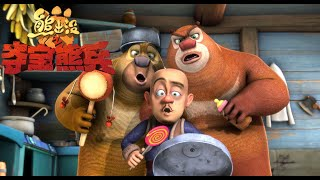 熊出没之夺宝熊兵 | 中文版全片 | Boonie Bears: To the Rescue 【超清1080P完整版】 MP3