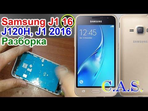 видео: samsung  galaxy j1 16, j120h, j1 2016 - разборка, disassemble
